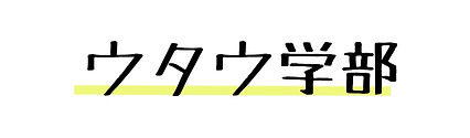 タイトル(ウタウ学部)_page-0001.jpg