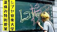 live20200816.jpg