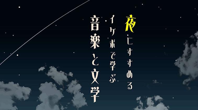 イケボで聞く音楽的文学『宮沢賢治の世界』