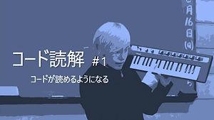 中村コード読解_page-0001-web.jpg