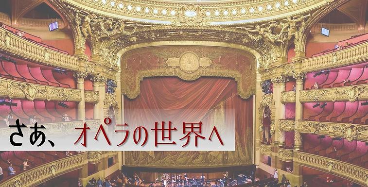さあ、オペラの世界へ
