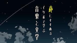 菅原サムネ宮沢賢治_page-0001 (2)-web.jpg