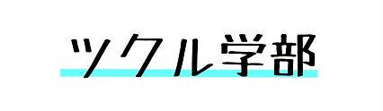 タイトル(ツクル学部)_page-0001.jpg