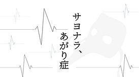 勝又(あがり症)4_page-0001-web.jpg