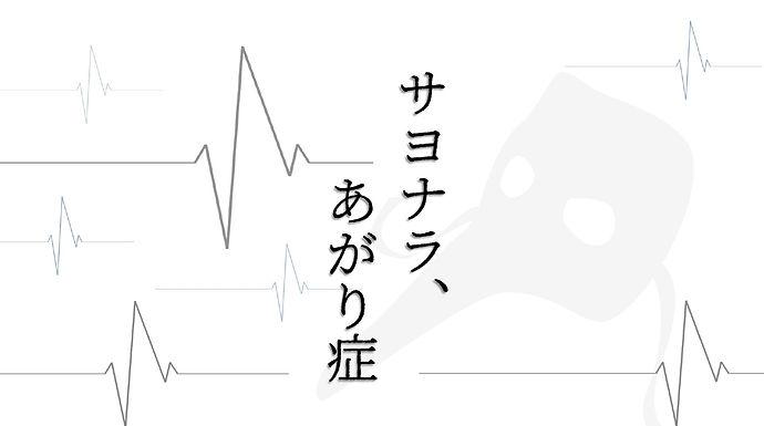 勝又(あがり症)4_page-0001.jpg