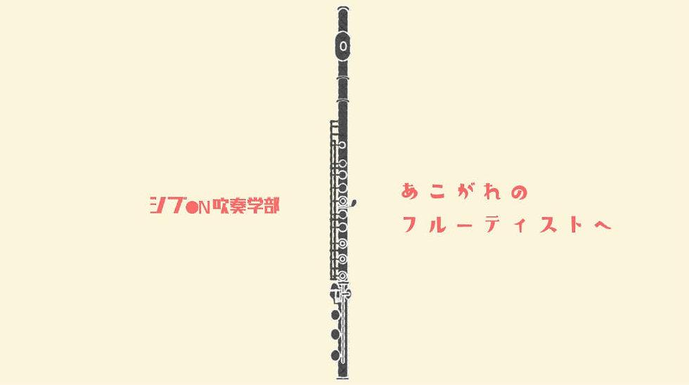 茜先生のフルート講座(入門編)