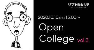 opencollege_vol3-web.jpg
