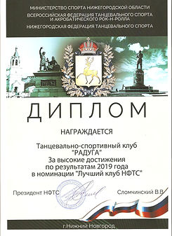 Диплом НФТС Лучший клуб-2019.jpg
