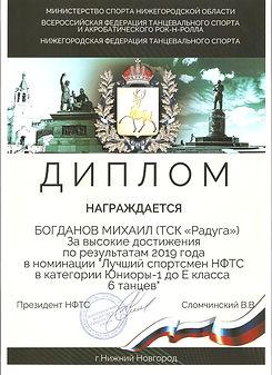 Диплом НФТС Богданов.jpg