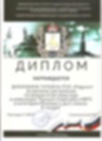 Диплом НФТС Дубинкина.jpg
