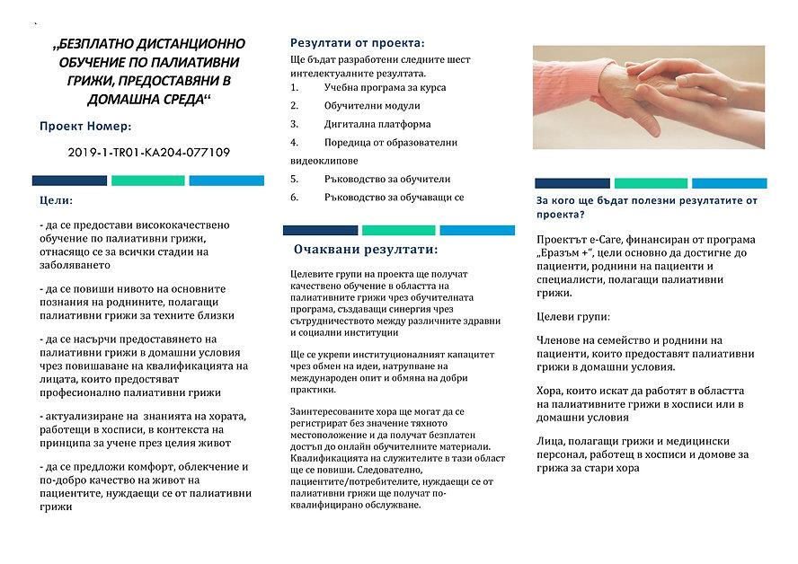 E-Care брошура Bg-2.jpg