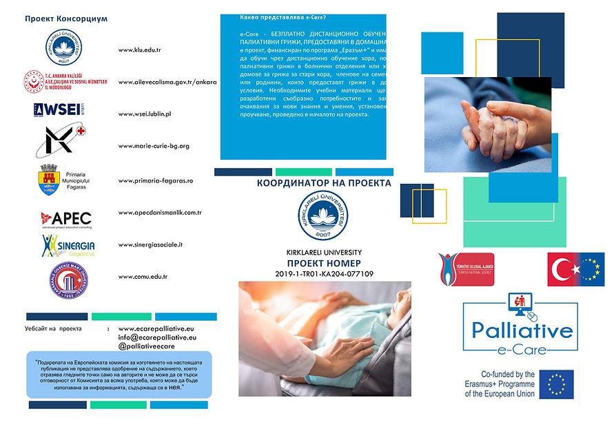E-Care брошура Bg-1.jpg
