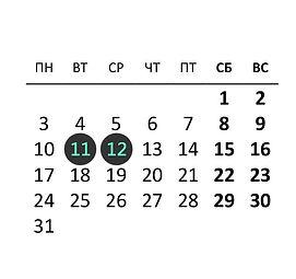 Календарь 2 дня.jpg