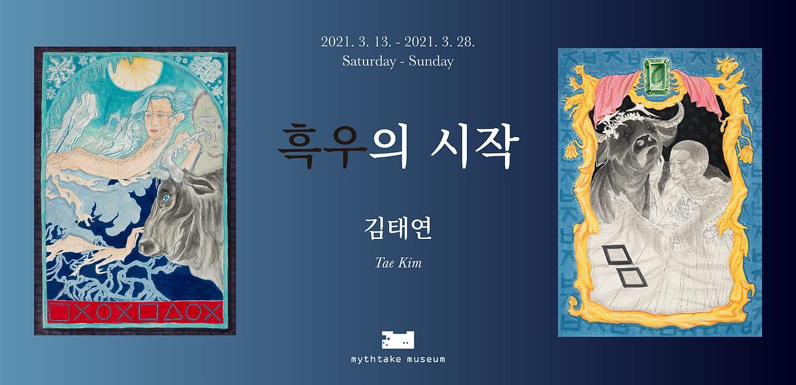 김태연_웹배너-01.png