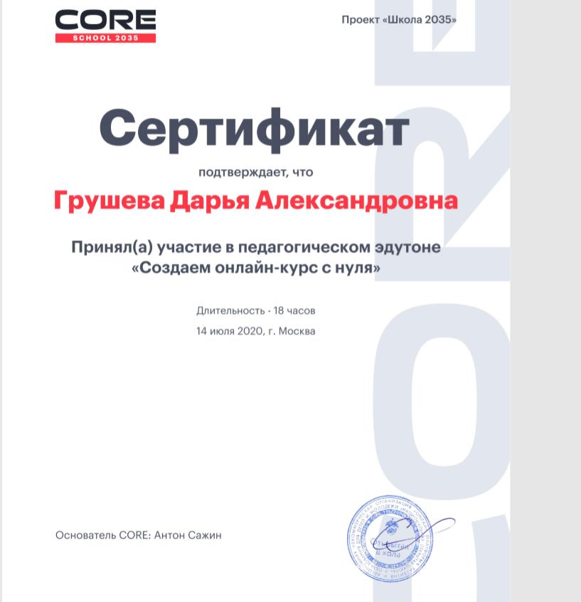 cert_2020-school2035.PNG