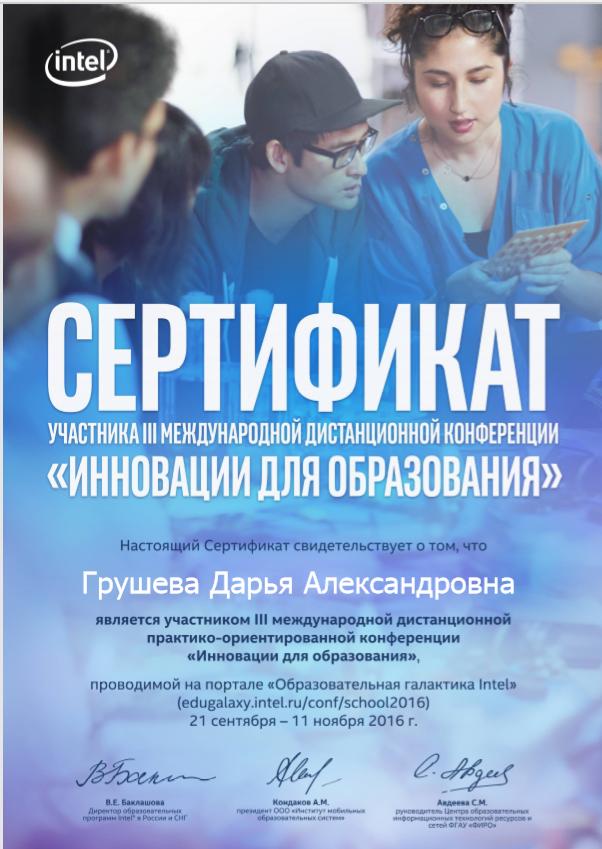 2016-Cert_Intel.PNG