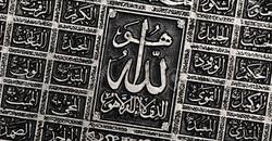 noms d'allah