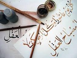 cours arabe.jpg