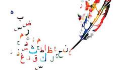 calligraphie-arabe_5861769