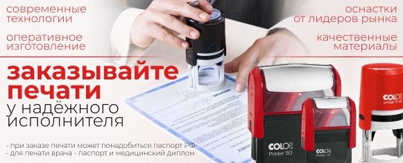 offer stamp.jpg