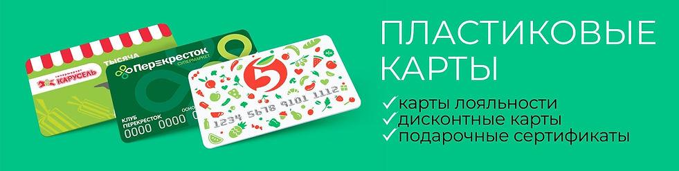 plastic_card.jpg
