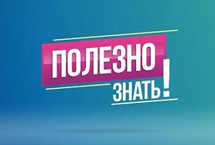 poleznaya_info.jpg