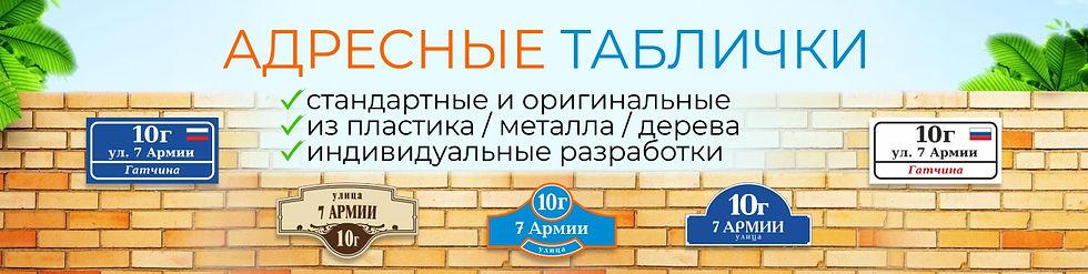 adresnye_tablichki.jpg