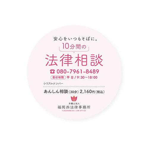 【初めてご利用の方】弁護士シールセット-デザインB