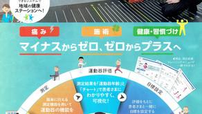 坂東接骨院のパーソナルトレーニングが体力測定も加えた「ロコトレ」に進化します。