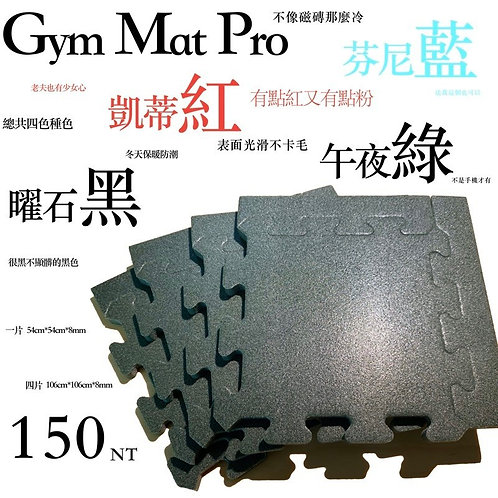 [HomeGym 專用 首選!! CP值爆表!!]XPE 歐爾小黑墊 健身地板 巧拼 地墊 健身房