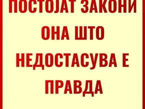 """УМС ВМРО ДПМНЕ -БИТОЛА: Повика на семакедонски протест, 25ти Април """"СЛОБОДА НА УСТАВОБРАНИТЕЛИТЕ"""""""