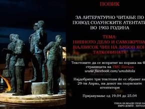 """ЛИТЕРАТУРНО ЧИТАЊЕ: """"Нивното дело и жртва, највисок чин на љубов кон татковината"""" Солунските атенати"""