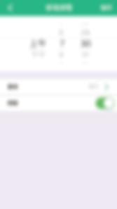 APP - Plug新增排程功能