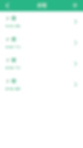 APP - Plug排程設定功能
