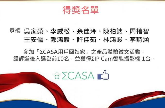 【得獎名單】「ΣCASA用戶回娘家」之產品體驗徵文
