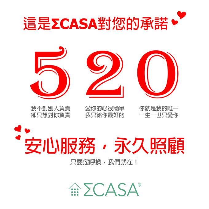 ΣCASA售後服務宣言