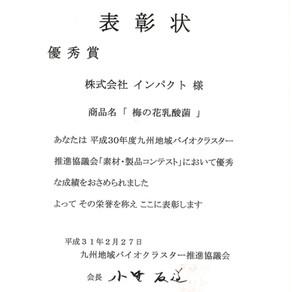 九州地区バイオクラスター推進協議会「素材・製品コンテスト」にて優秀賞を受賞