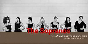 THE SOPRANOS CONCERT SERIES