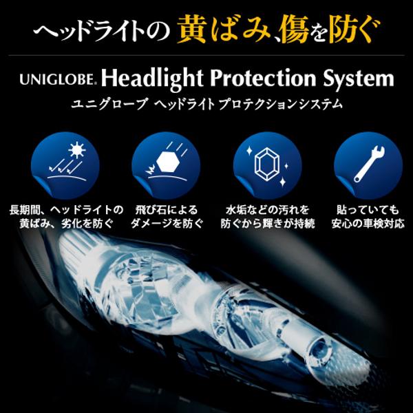 HeadlightPPF01-500x500_edited.png
