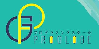 proglobeロゴ2.png