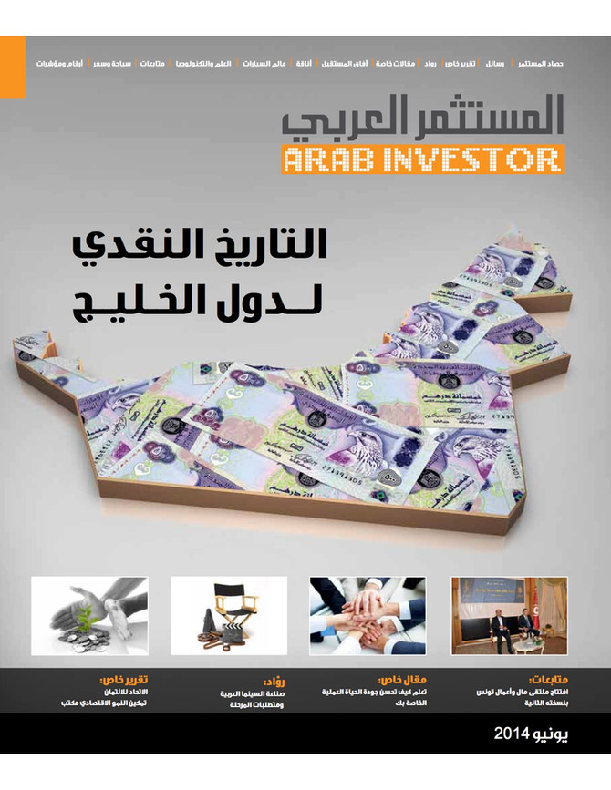 Leadership and Design: Next-Practice Thinking (Arabic version)
