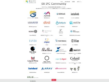 東大IPCインキュベーションプログラム「東大IPC 1st Round」採択