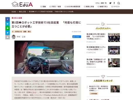 朝日新聞の教育情報紙「EduA」のWEBにARAV設立経緯について掲載