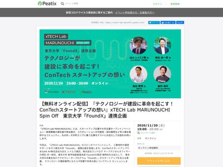 「xTECH Lab MARUNOUCHI」のスピンオフイベントへの登壇