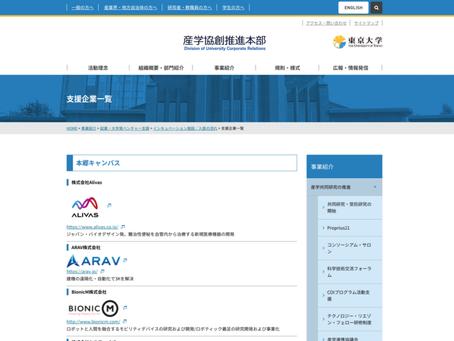 東京大学産学協創推進本部HPの支援企業一覧に掲載