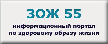 Баннер_ЗОЖ55.jpg