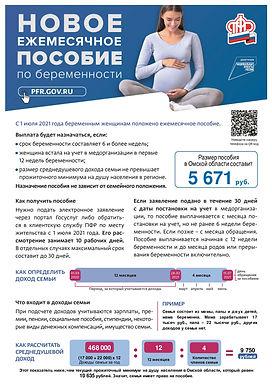 Листовка-пособие-по-беременности-_1_.jpg
