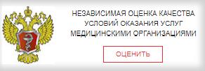 росминзд.png