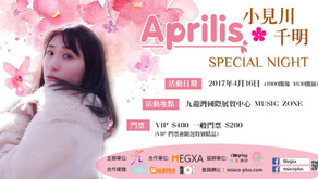 "小見川千明 SPECIAL NIGHT  ""APRILIS"""
