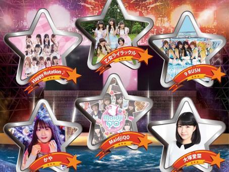 ☆Stella Stage☆